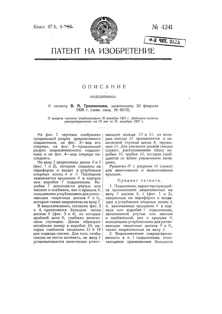 Подшипник (патент 4241)
