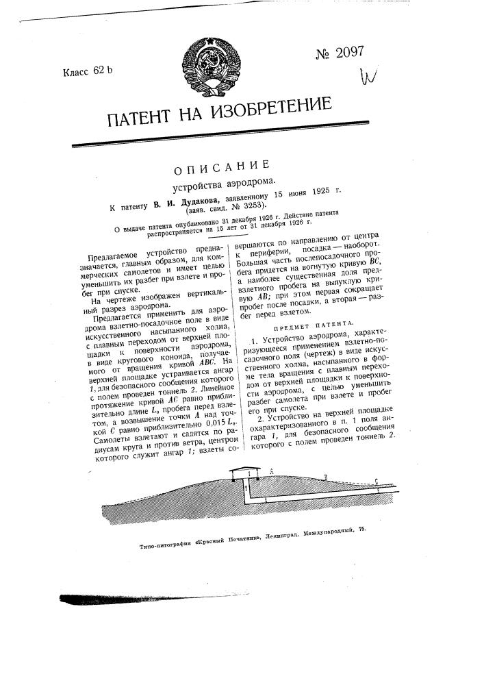 Устройство аэродрома (патент 2097)