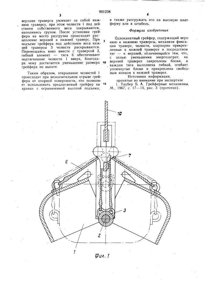 Одноканатный грейфер (патент 901238)