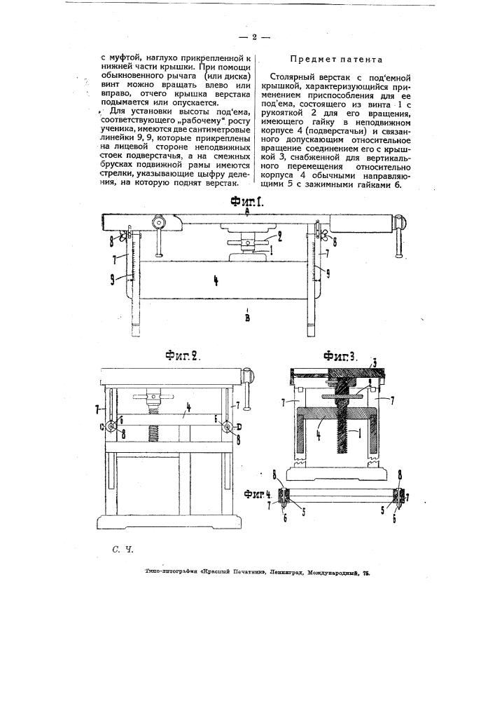 Столярный верстак с подъемной крышкой (патент 7656)
