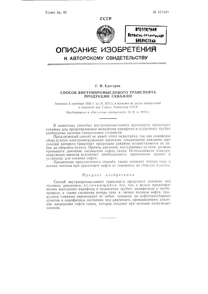 Способ внутрипромыслового транспортирования продукции скважин под высоким давлением (патент 123495)