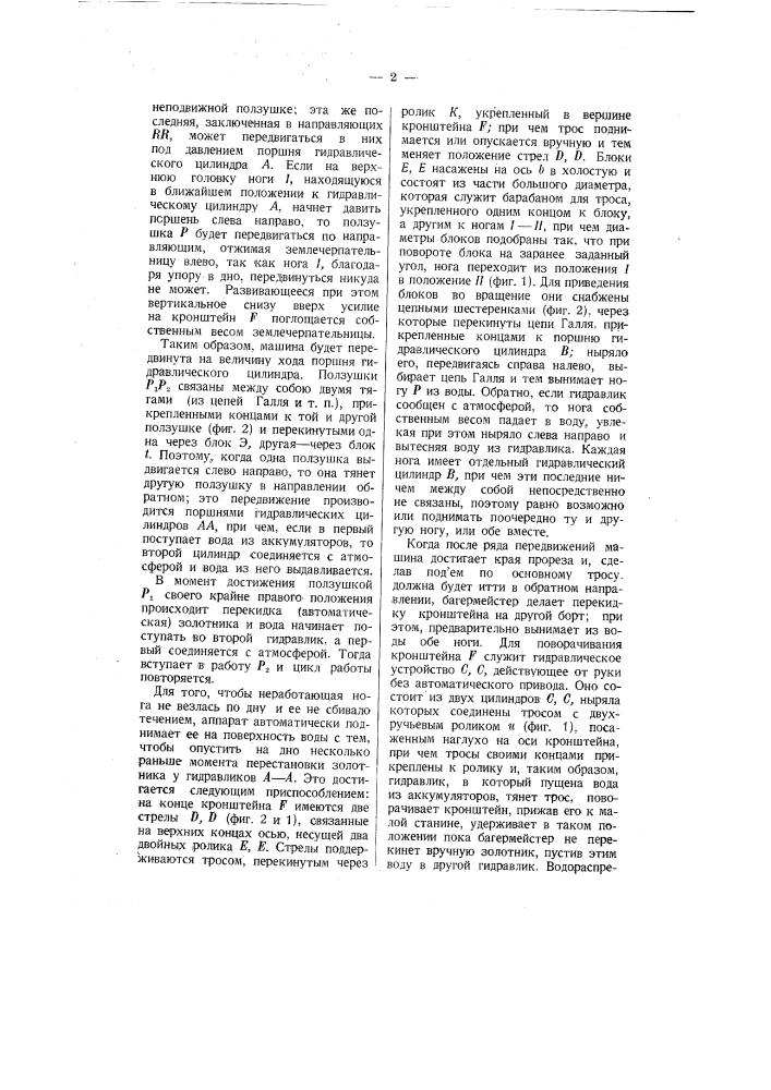 Устройство папильонажа землечерпательной машиною без помощи лебедок и якорей (патент 2467)
