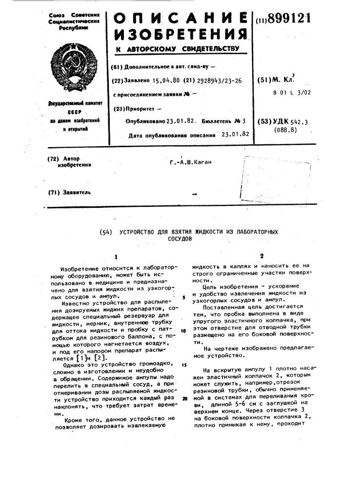 Устройство для взятия жидкости из лабораторных сосудов (патент 899121)