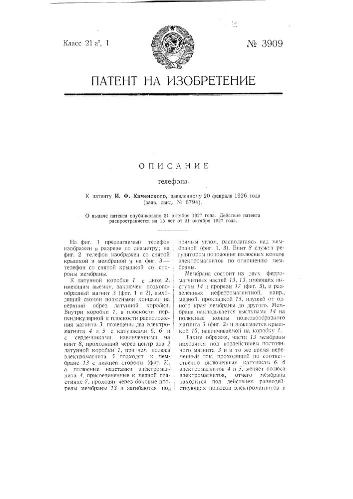 Телефон (патент 3909)