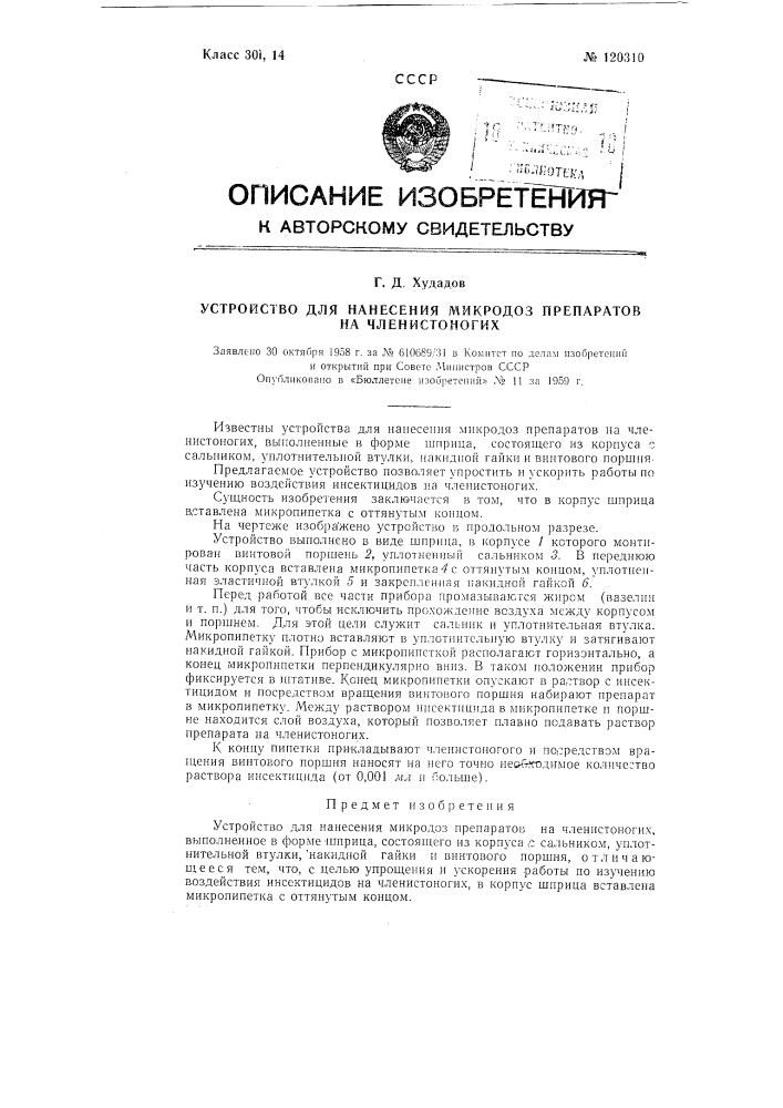 Устройство для нанесения микродоз препаратов на членистоногих (патент 120310)