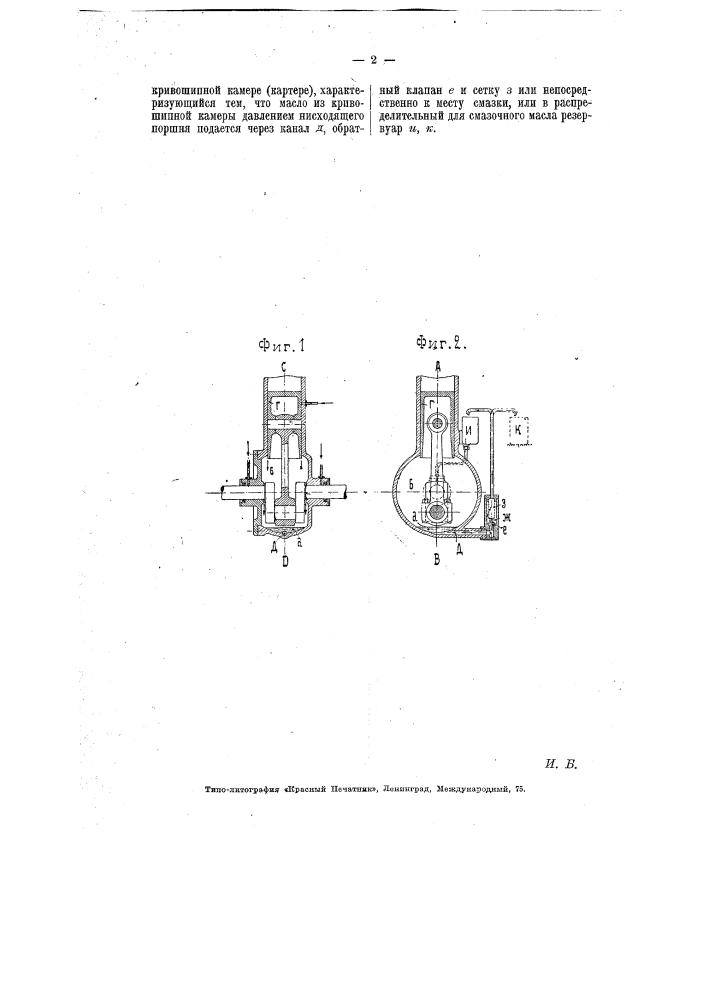 Способ смазки поршневых машин (патент 3663)