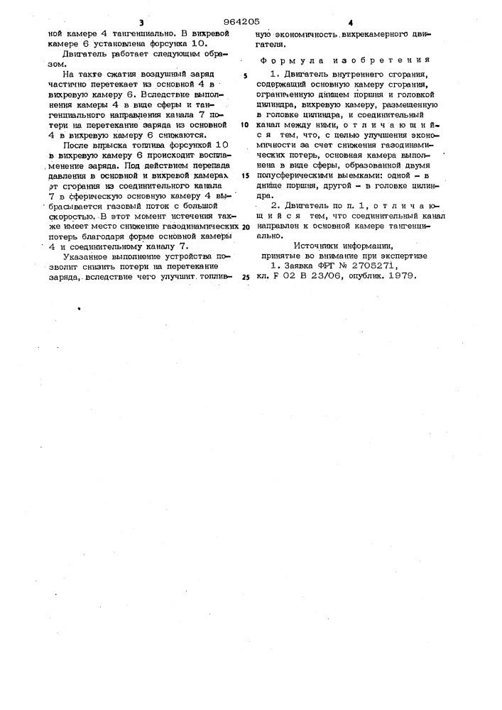Двигатель внутреннего сгорания (патент 964205)