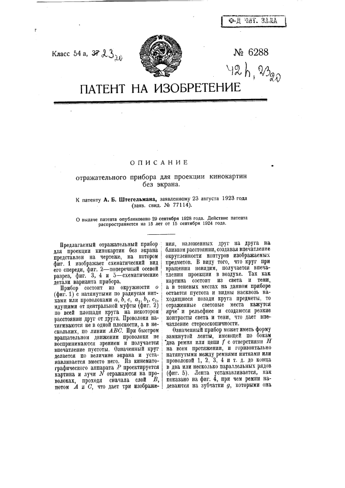 Отражательный прибор для проекции кинокартин без экрана (патент 6288)