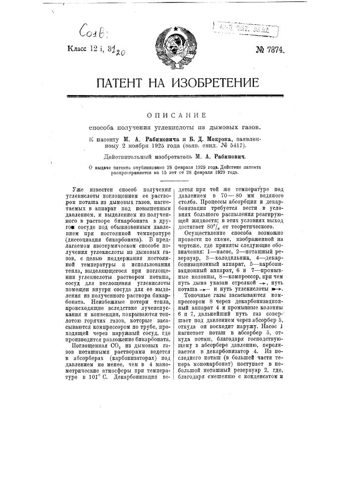 Способ получения углекислоты из дымовых газов (патент 7874)