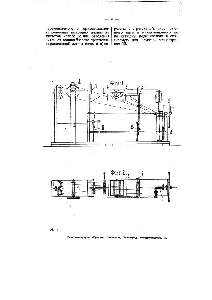 Машина для изготовления дратвы (патент 7627)