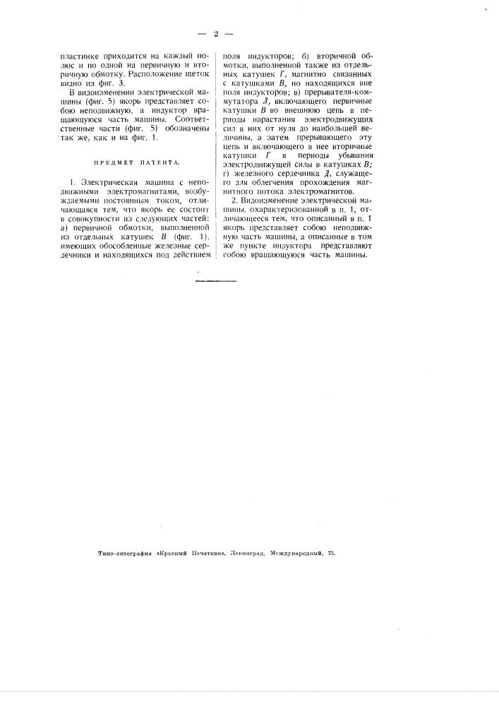 Электрическая машина (патент 2684)