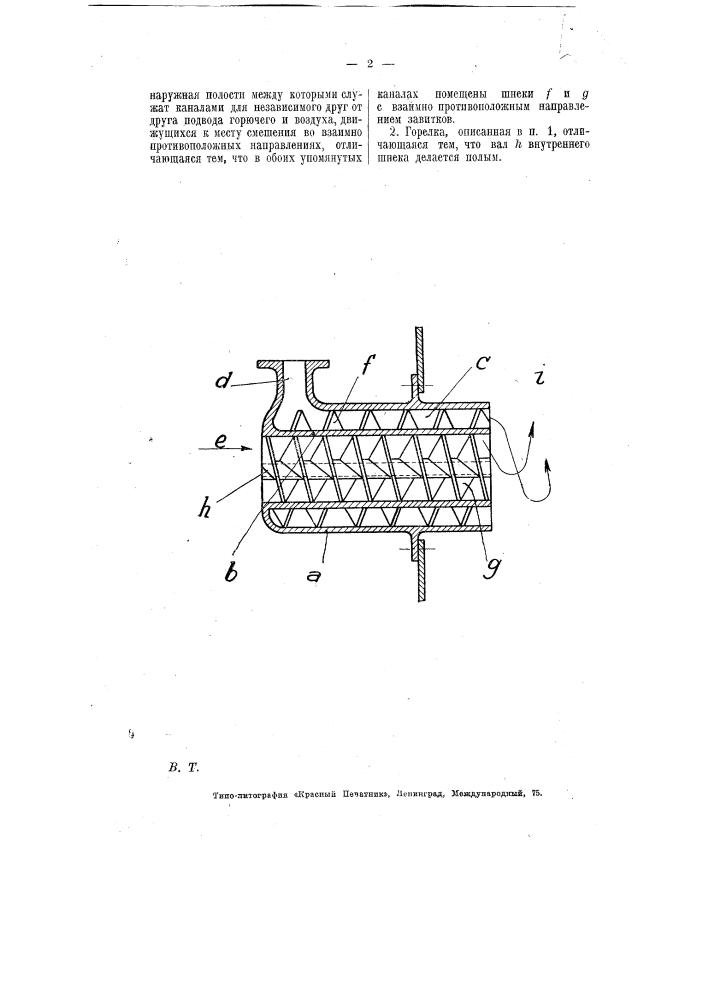 Горелка для горючих газов или угольной пыли (патент 6368)