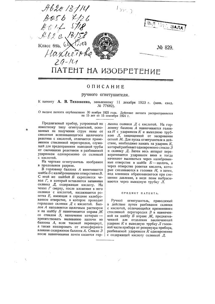 Ручной огнетушитель (патент 829)