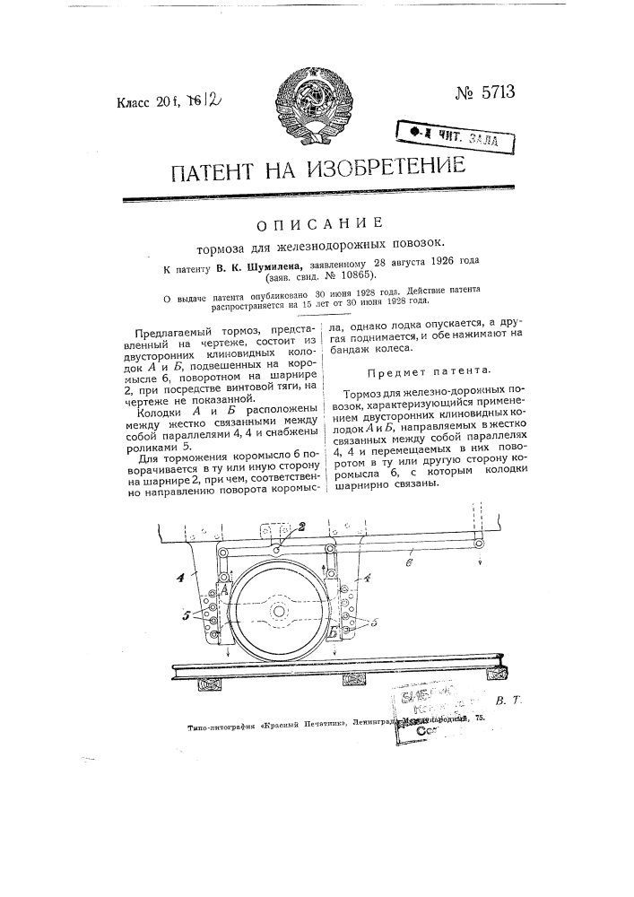 Тормоз для железнодорожных повозок (патент 5713)