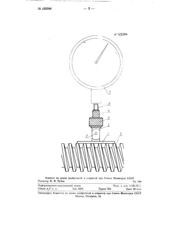 Наконечник индикатора для проверки биения резьбовых изделий, например ходовых винтов (патент 122284)