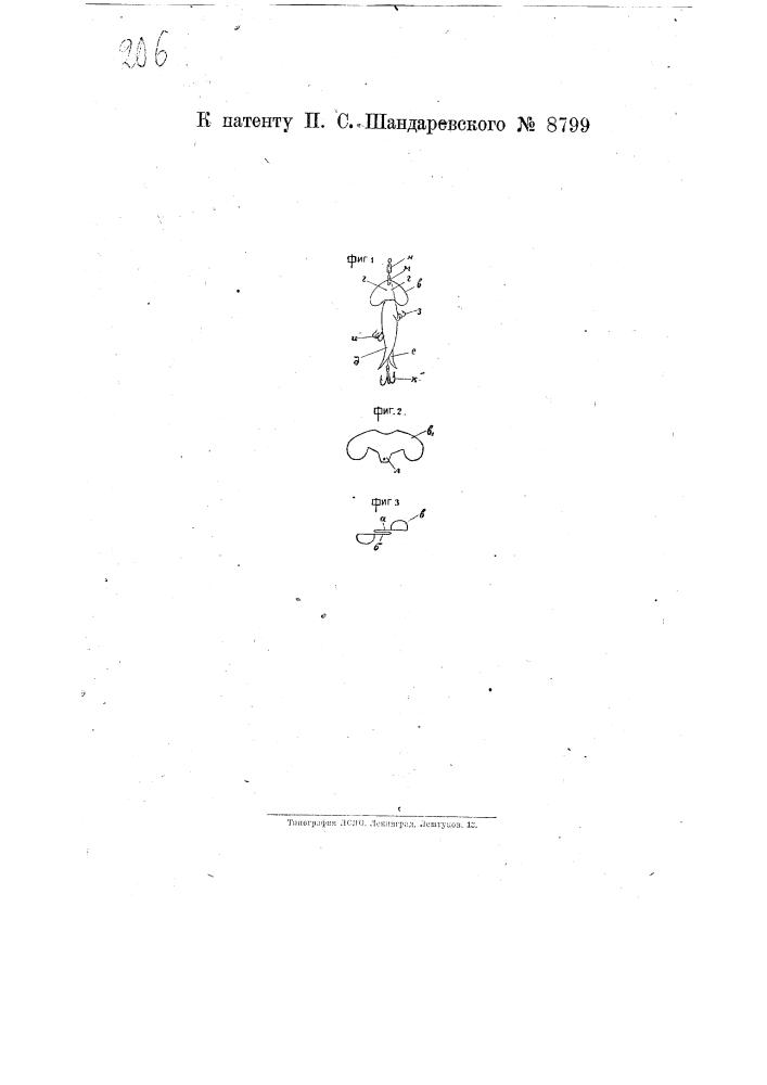 Рыболовная приманка (патент 8799)