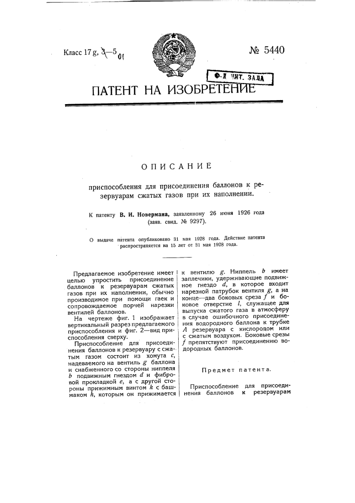 Приспособление для присоединения баллонов к резервуарам сжатых газов при их наполнении (патент 5440)
