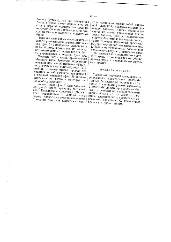 Подъемный мостовой кран (патент 1707)