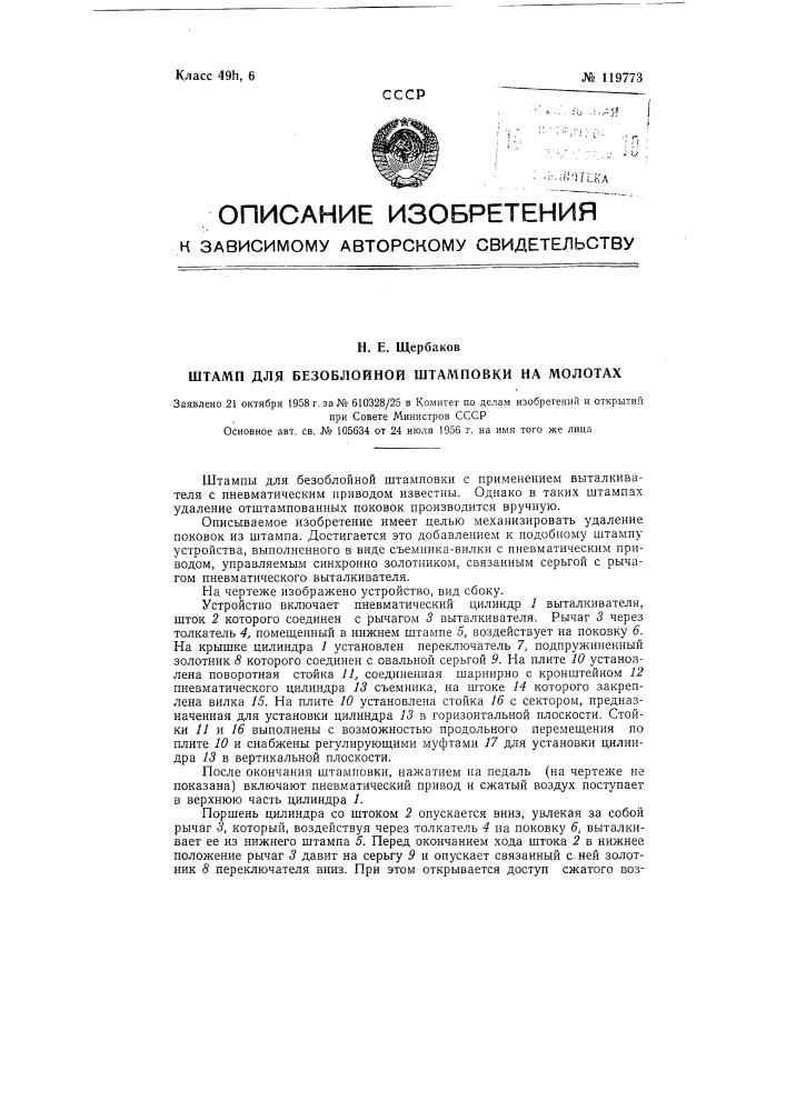 Штамп для безоблойной штамповки на молотах (патент 119773)