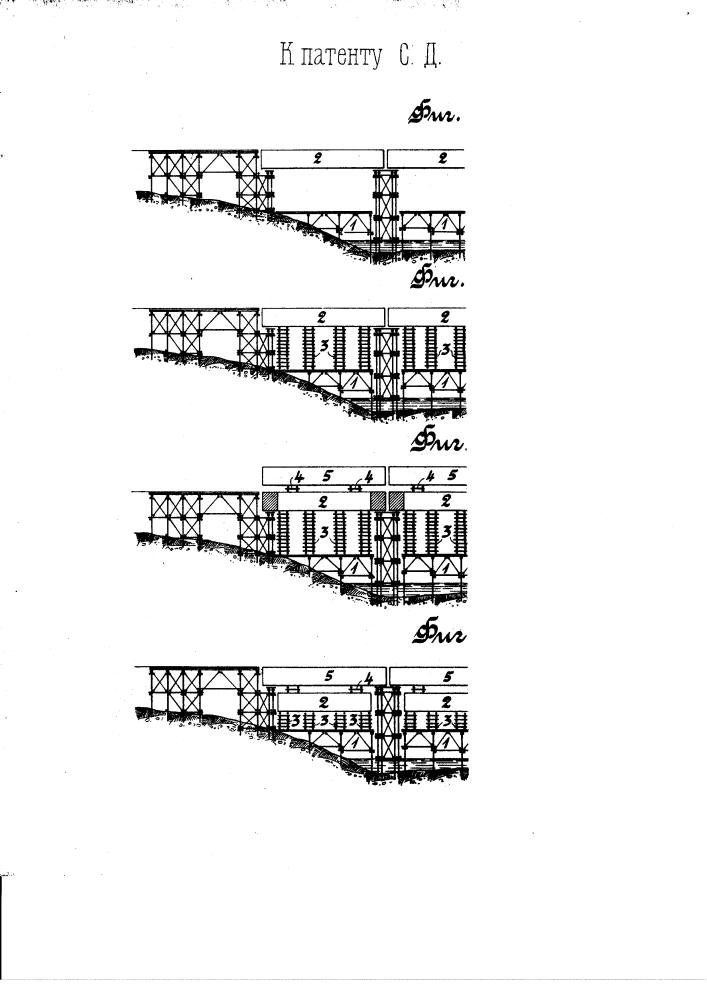 Способ смены деревянных мостовых ферм (патент 473)