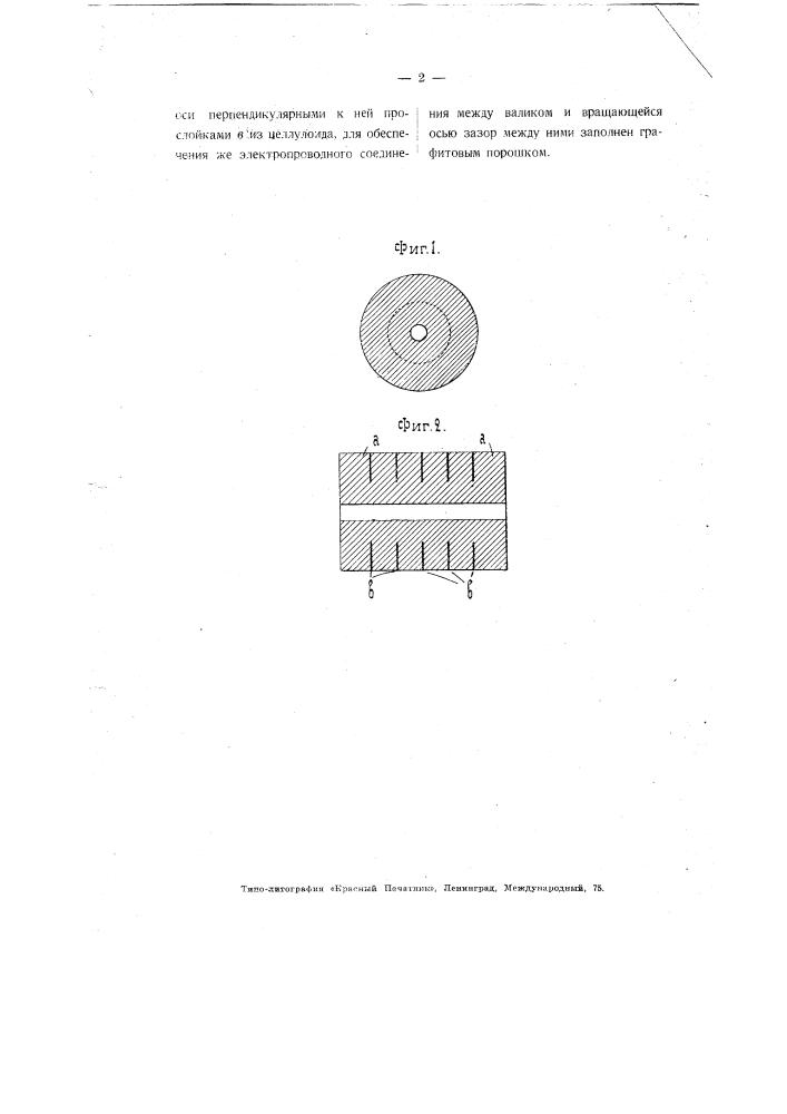 Вращающийся валик для громкоговорителей (патент 3048)