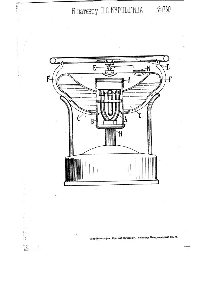 """Приспособление для получения водяного пара для раздувания пламени горелки """"примус"""" (патент 1730)"""