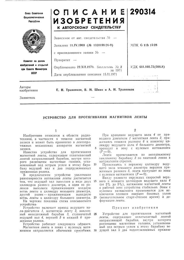 Устройство для протягивания магнитной ленты (патент 290314)