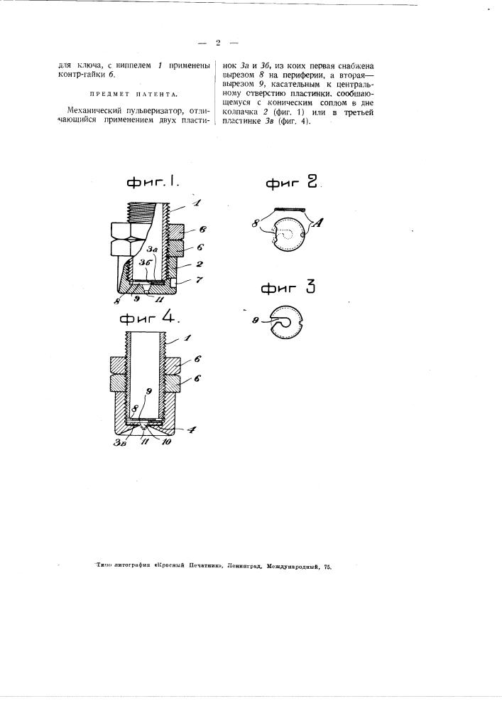 Механический пульверизатор (патент 2623)