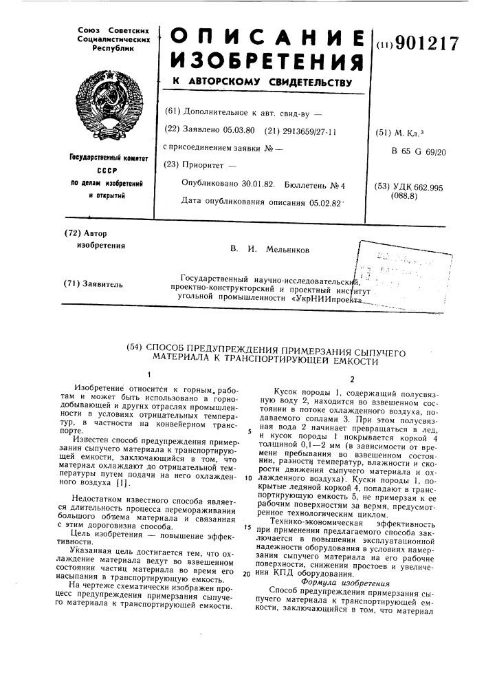 Способ предупреждения примерзания сыпучего материала к транспортирующей емкости (патент 901217)