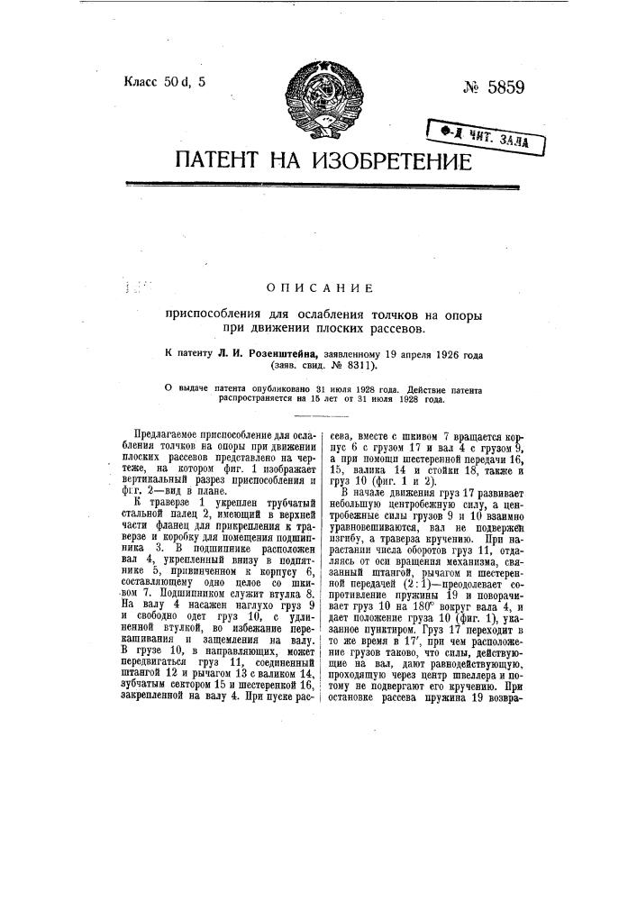 Приспособление для ослабления толчков на опоры при движении плоских рассевов (патент 5859)