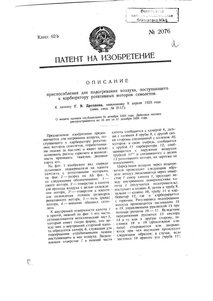 Приспособление для подогревания воздуха, поступающего к карбюратору ротативных моторов самолетов (патент 2076)