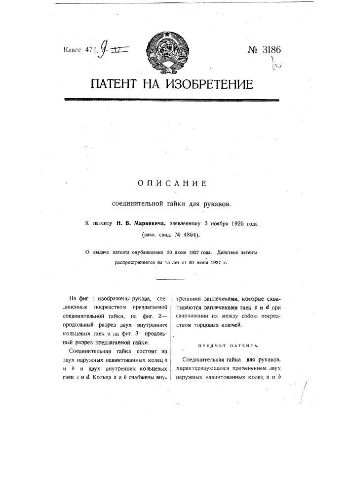 Соединительная гайка для рукавов (патент 3186)