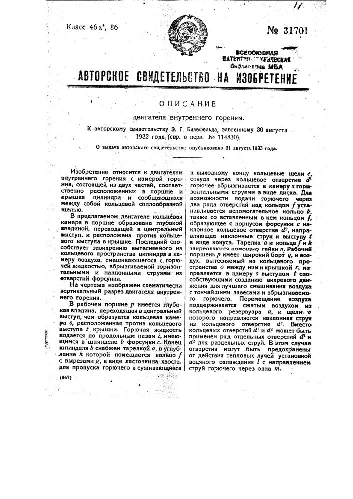 Двигатель внутреннего горения (патент 31701)