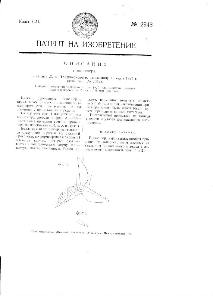Пропеллер (патент 2948)