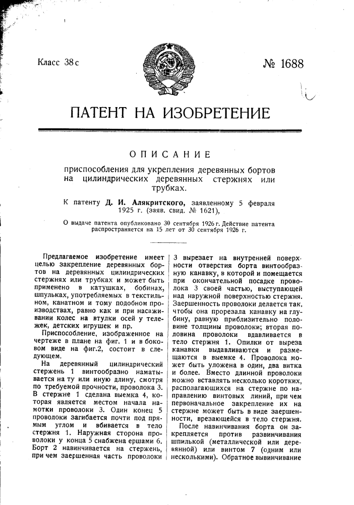 Приспособление для укрепления деревянных бортов на цилиндрических деревянных стержнях или трубках (патент 1688)