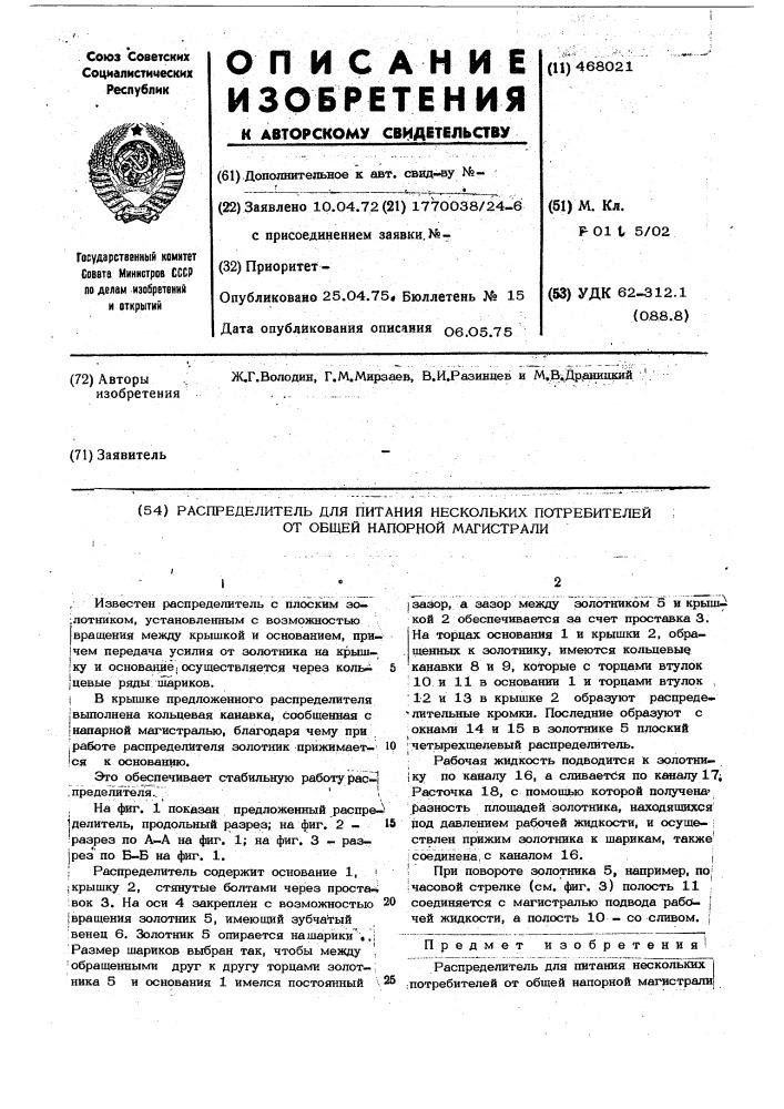 Распределитель (патент 468021)