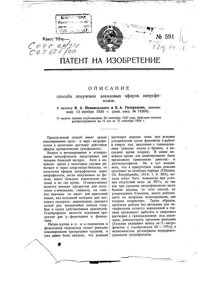 Способ получения алкиловых эфиров нитрофенолов (патент 591)