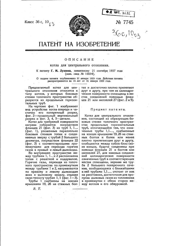 Котел для центрального отопления (патент 7745)