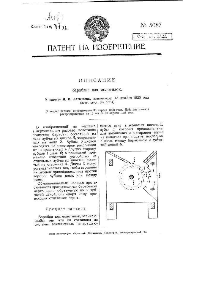 Барабан для молотилок (патент 5087)