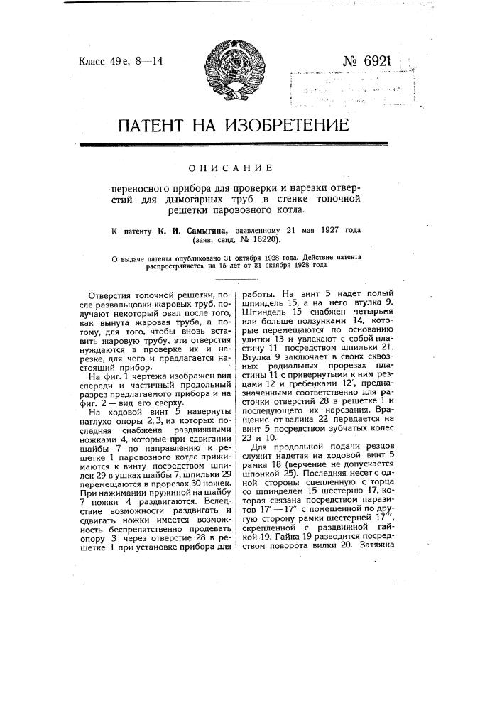 Переносный прибор для проверки и нарезки отверстий для дымогарных труб в стенке топочной решетки паровозного котла (патент 6921)