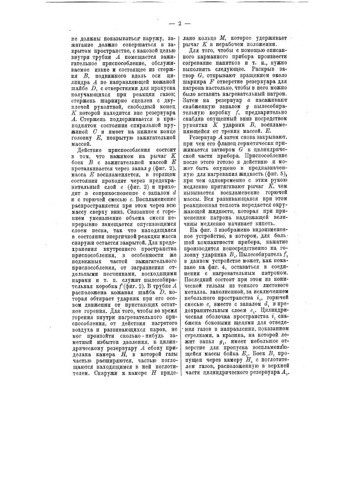 Карманный прибор для нагревания жидкостей химическим и реакциями (патент 7821)