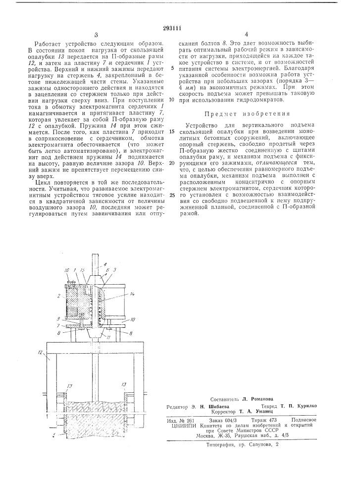 Устройство для вертикального подъема скользящей опалубки (патент 293111)