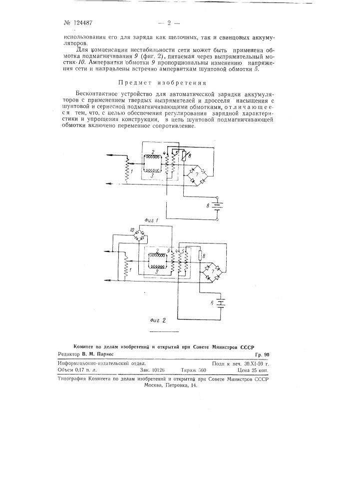 Бесконтактное устройство для автоматической зарядки аккумуляторов (патент 124487)