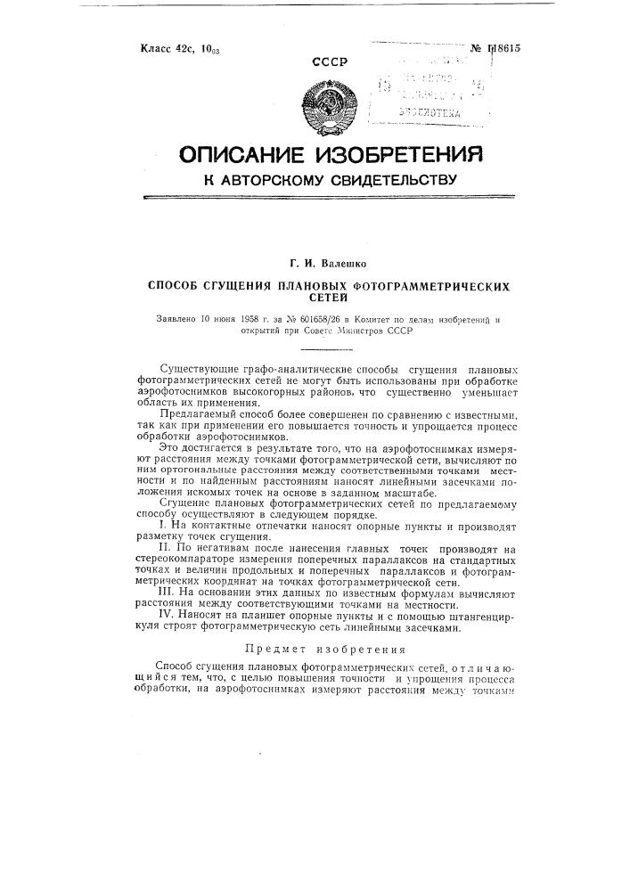 Способ сгущения плановых фотограмметрических сетей (патент 118615)