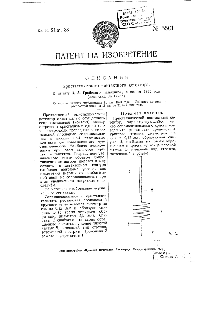 Кристаллический контактный детектор (патент 5501)