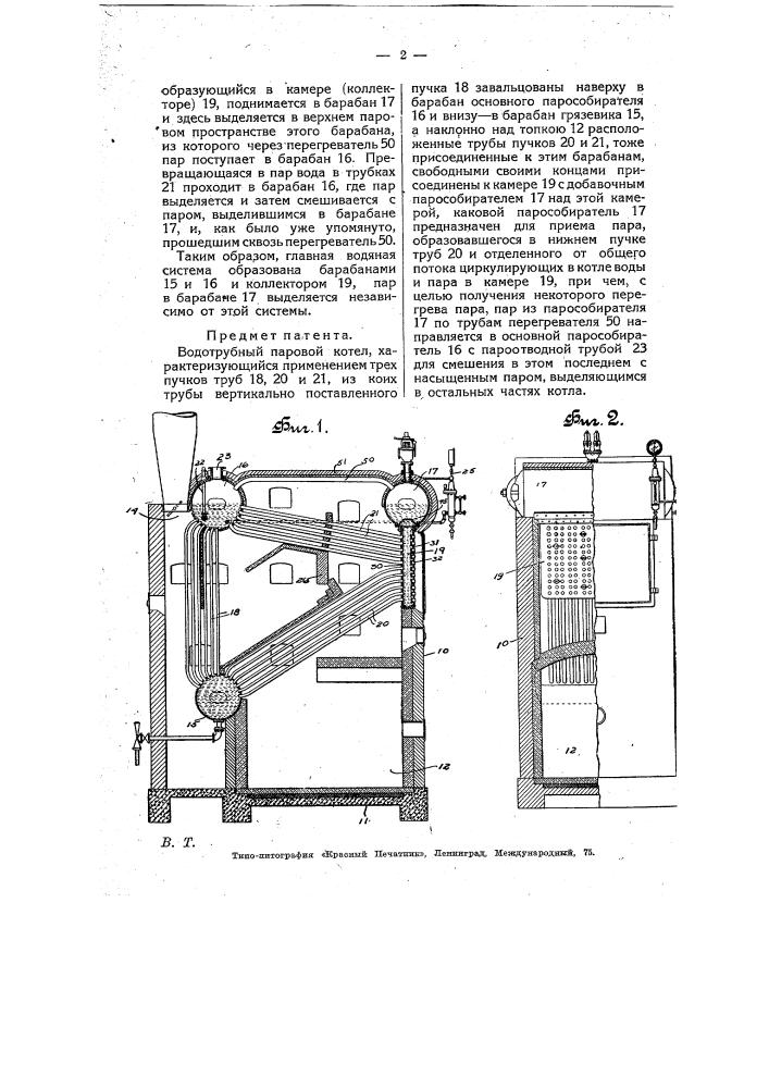 Водотрубный паровой котел (патент 7698)