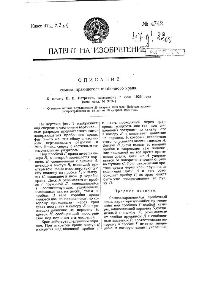 Самозапирающийся пробочный кран (патент 4742)