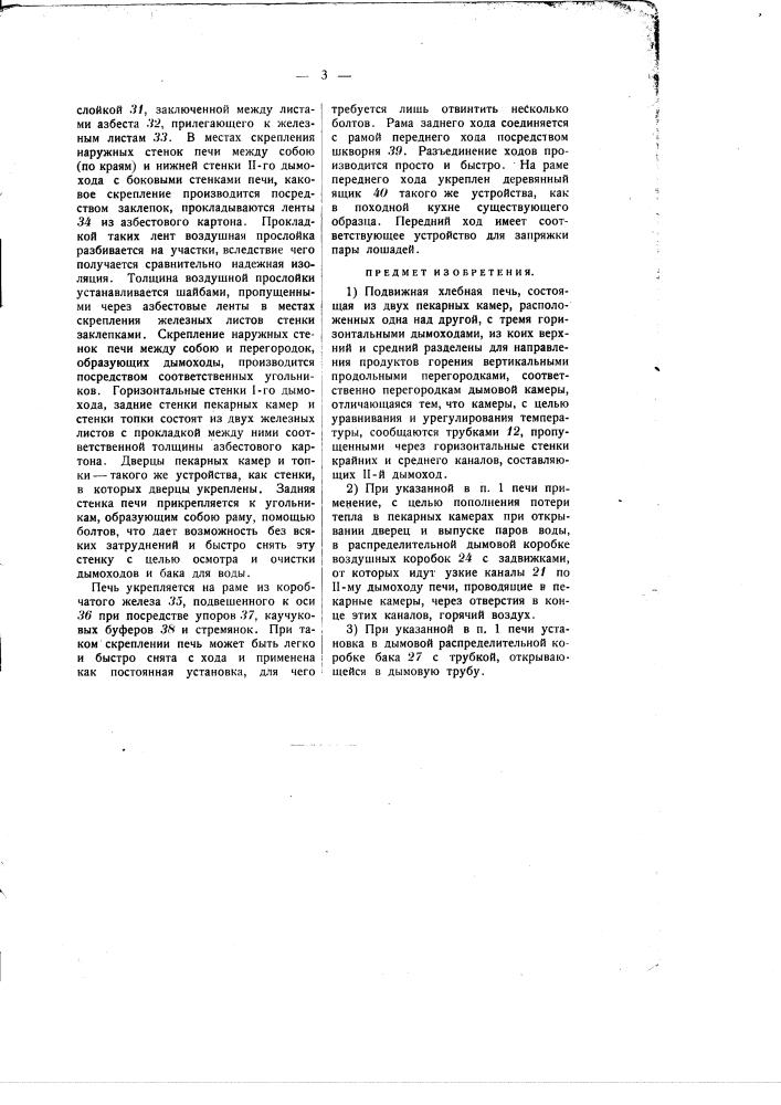 Подвижная хлебопекарная печь (патент 433)