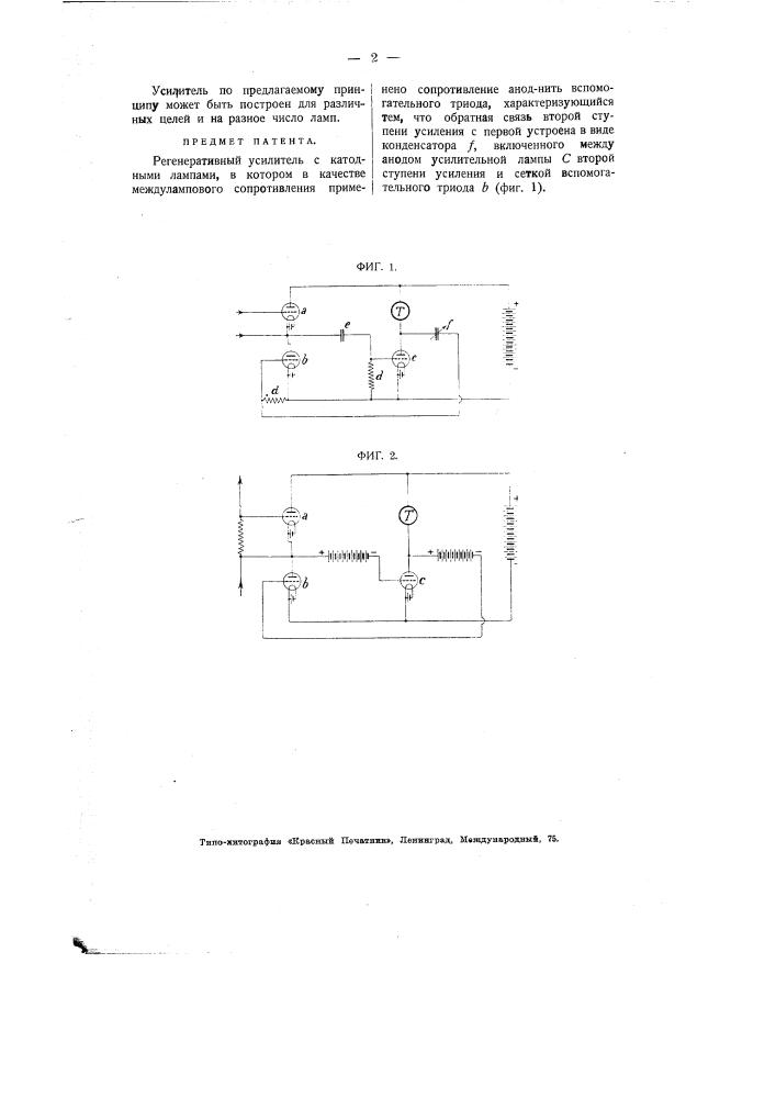 Регенеративный усилитель с катодными лампами (патент 2230)