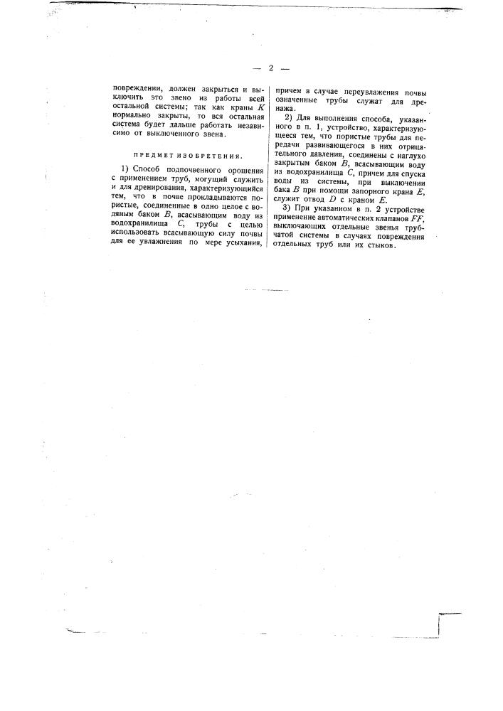 Способ подпочвенного орошения с применением труб (патент 139)